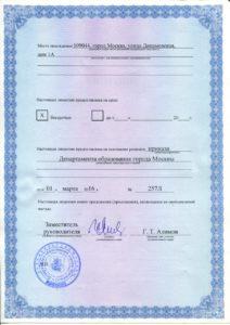 Лицензии на обучение